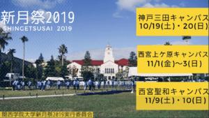 【11/1~3】新月祭 関西学院大学文化祭