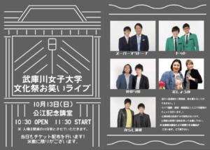 【10/11~14】武庫川女子大学文化祭