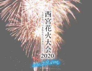 【2/9】西宮花火大会2020