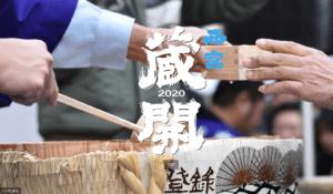 【2/1~】西宮蔵開き2020がスタート!