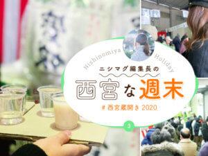 西宮な週末 Vol.3|西宮蔵開き2020 できたて新酒を味わう~大澤本家...